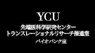 バイオバンク 横浜市立大学 ご利用の流れ